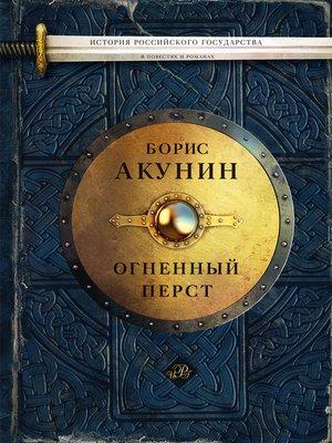 cover image of Огненный перст (сборник)
