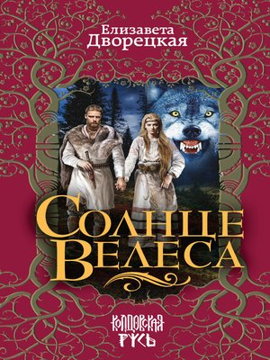 cover image of Солнце Велеса