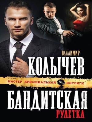 cover image of Бандитская рулетка
