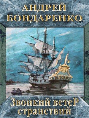cover image of Звонкий ветер странствий