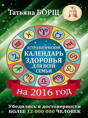 cover image of Астрологический календарь здоровья для всей семьи на 2016 год