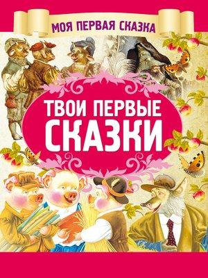 cover image of Твои первые сказки