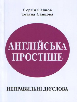 cover image of Англійська простіше. Неправильні дієслова
