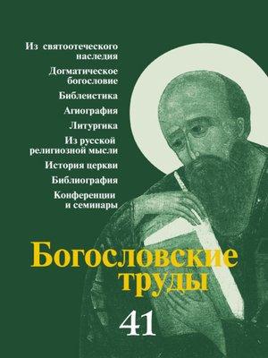 cover image of Богословские труды. Выпуск 41