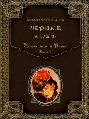 cover image of Чёрныйхлеб. Исторический роман. Книга 4
