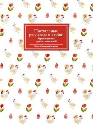 cover image of Пасхальные рассказы о любви. Произведения русских писателей