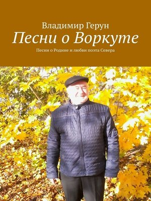 cover image of Песни о Воркуте. Песни оРодине илюбви поэта Севера