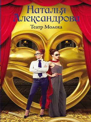 cover image of Театр Молоха