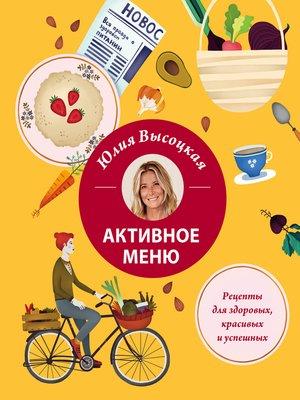 cover image of Активное меню. Рецепты для здоровых, красивых и успешных