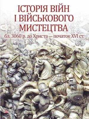 cover image of Від зачатків військової організації до професійних найманих армій (бл. 3060 р. до Христа – початок ХVІ ст.)