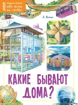 cover image of Какие бывают дома?