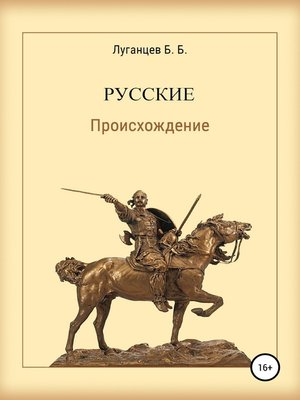 cover image of Русские. Происхождение