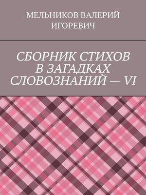 cover image of СБОРНИК СТИХОВ ВЗАГАДКАХ СЛОВОЗНАНИЙ–VI