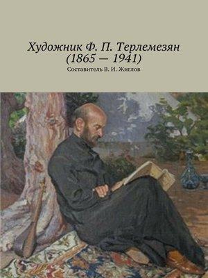 cover image of Художник Ф. П. Терлемезян(1865–1941)