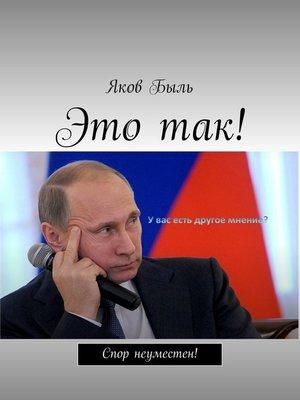 cover image of Этотак!