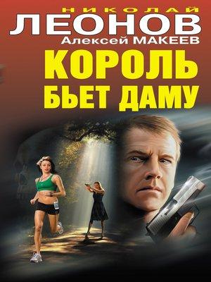 cover image of Король бьет даму