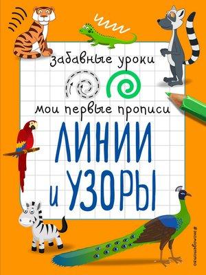 cover image of Линии и узоры