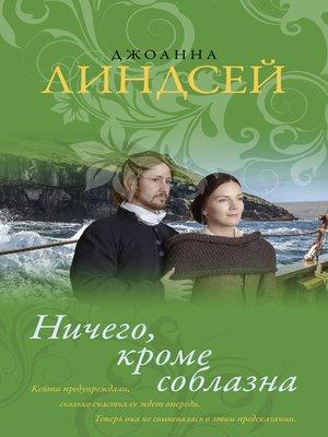 cover image of Ничего, кроме соблазна