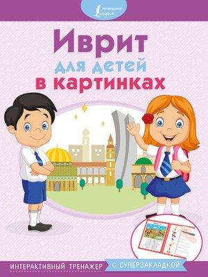 cover image of Иврит для детей в картинках. Интерактивный тренажер с суперзакладкой