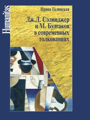 cover image of Дж. С. Сэлинджер и М. Булгаков в современных толкованиях