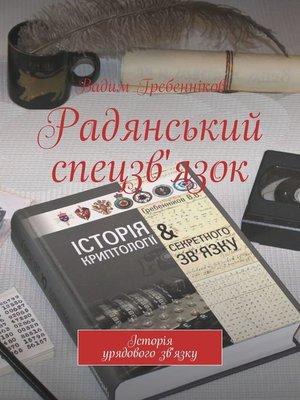 cover image of Радянський спецзв'язок