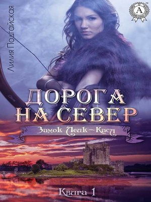 cover image of Дорога на Север