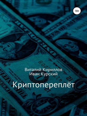 cover image of Криптопереплёт