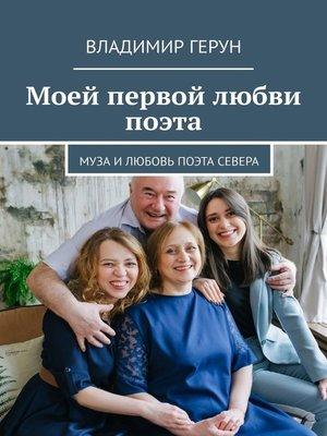 cover image of Моей первой любви поэта. Муза илюбовь поэта Севера