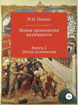 cover image of Новая хронология античности. Книга 2. Эпоха эллинизма.