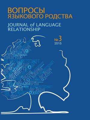 cover image of Вопросы языкового родства. Международный научный журнал №13/3 (2015)