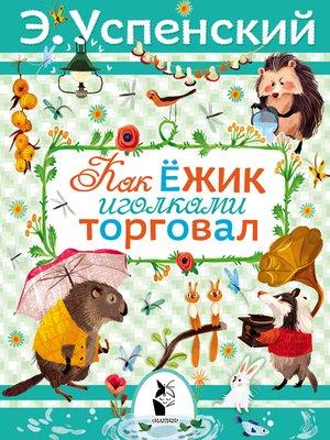 cover image of Как ёжик иголками торговал