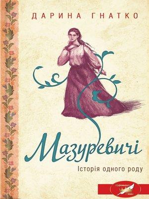 cover image of Мазуревичі. Історія одного роду