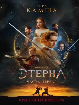 cover image of Красное на красном