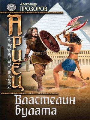 cover image of Властелин булата