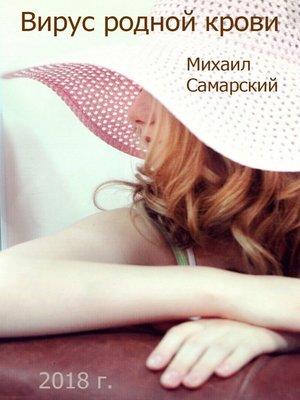 cover image of Вирус родной крови (формула предательства)