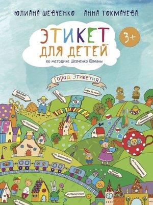 cover image of Этикет для детей3+ пометодике Шевченко Юлианы