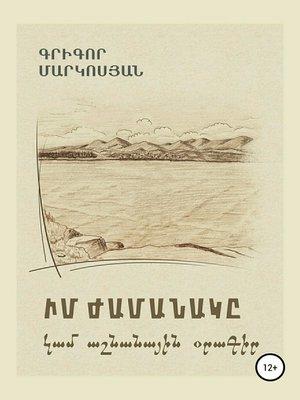 cover image of Мое время, или Осенний дневник (на армянском языке)