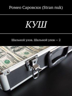 cover image of КУШ. Шальной улов. Шальной улов – 2
