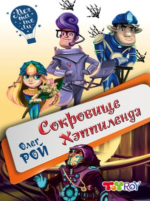 cover image of Сокровище Хэппиленда