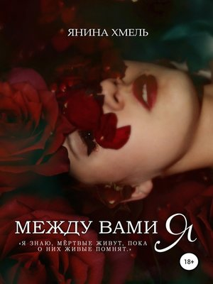 cover image of Между вами я
