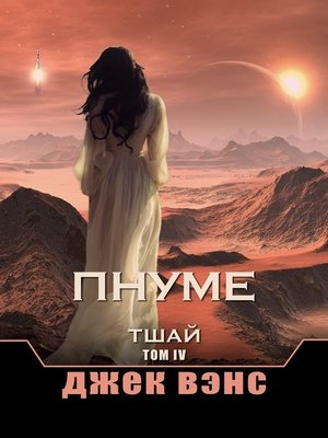 cover image of Пнуме. Тшай. ТомIV