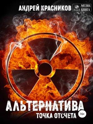 cover image of Альтернатива. Точка отсчета