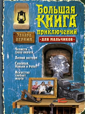 cover image of Большая книга приключений для мальчиков (сборник)