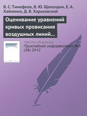 cover image of Оценивание уравнений кривых провисания воздушных линий устойчивыми методами