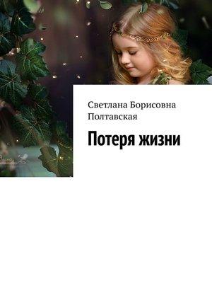 cover image of Потеря жизни