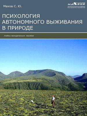 cover image of Психология автономного выживания