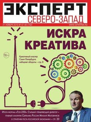 cover image of Эксперт Северо-Запад 47-49-2016