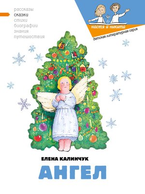 cover image of Ангел