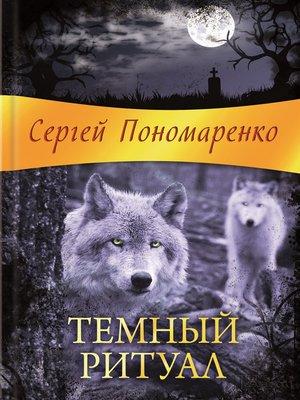 cover image of Темный ритуал