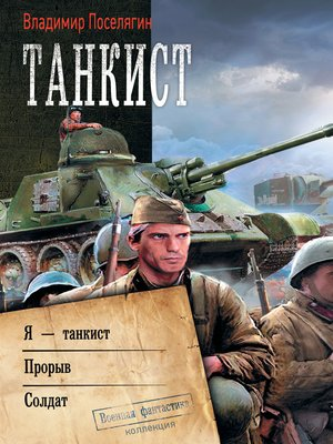 cover image of Танкист